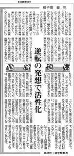 宮日新聞.jpg
