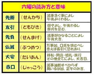 20110826-六曜の.jpg