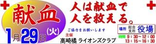 献血1月_R.jpg
