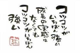 kotsukotsu.jpg.jpg