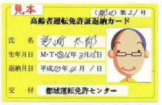 menkyo_2.jpg