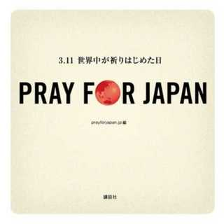 pray_cove.jpg